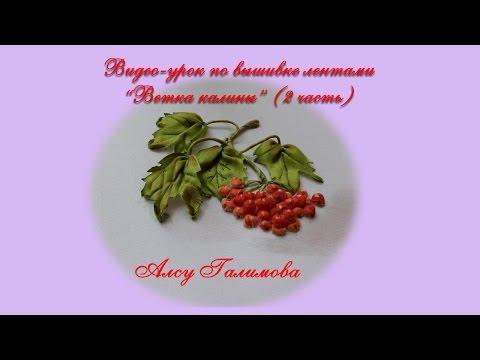 Вышивка лентами ягоды