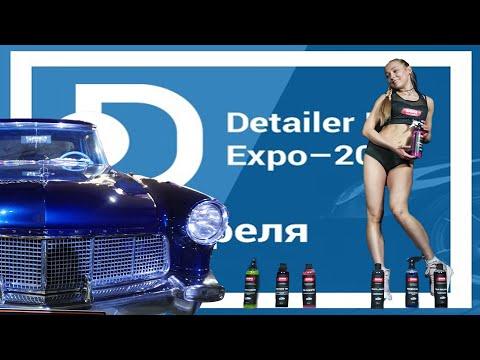 Другая детейлинг выставка Detailer Day Expo 2019 в Москве