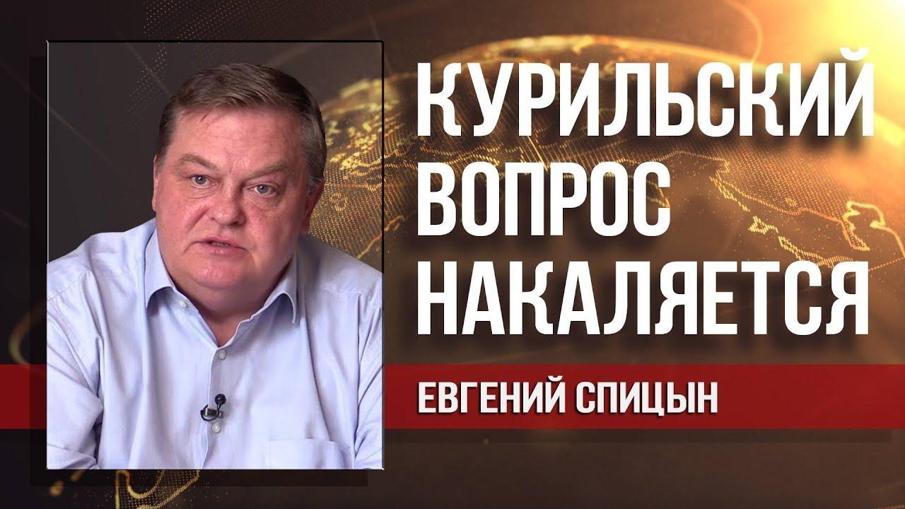 Евгений Спицын. Почему Япония нуждается в России
