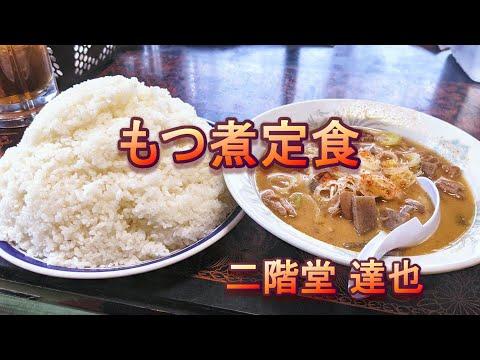 ごはんの盛りが凶暴なモツ煮定食と対決する【文福飯店】茨城県古河市