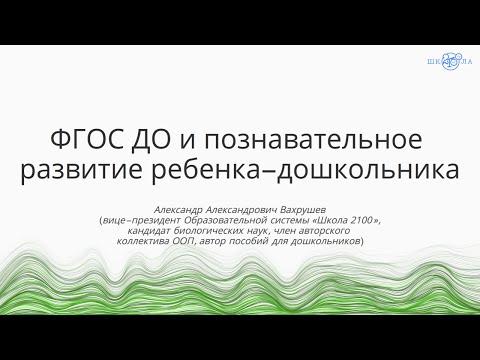 Вахрушев А. А. | ФГОС ДО и познавательное развитие ребенка-дошкольника