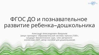 Вахрушев А. А.   ФГОС ДО и познавательное развитие ребенка-дошкольника