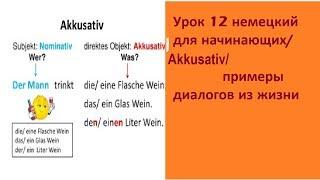 Урок 12 немецкий для начинающих/Akkusativ/примеры диалогов из жизни
