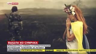 Порноактриса Наталья Значенко снялась в патриотической фотосессии В молитве за Украину