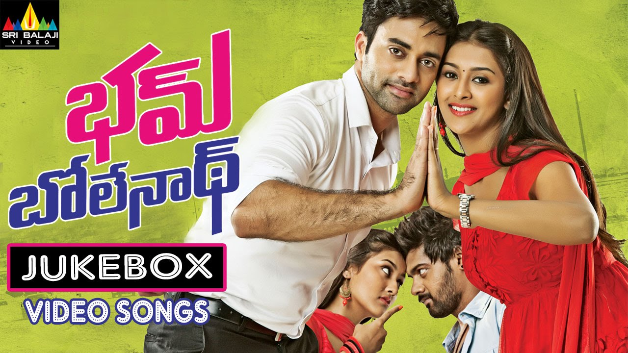 bam bolenath telugu movie songs
