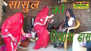 अपनी सासुल मां को दिखाया सुपरहिट सबसे हटके देहाती नाच गीत