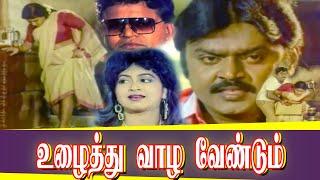 Uzhaithu vazhavalavendum   உழைத்து வாழ வேண்டும்    Vijayakanth Super Hit Movie