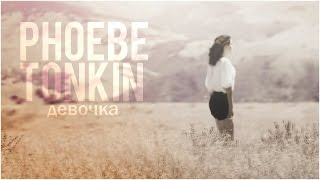 Phoebe Tonkin ❖ Девочка S