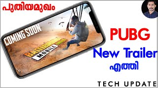 PUBG New Trailer വന്നു. | BATTLEGROUNDS MOBILE INDIA Malayalam update. Redmi Note 10s. Tech News.