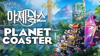 [16.12.01] #01 플래닛 코스터 Planet Coaster (아제닉스)
