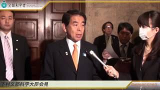 下村文部科学大臣会見(平成26年2月28日):文部科学省