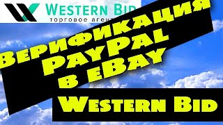 Верификация PayPal в аккаунте eBay. Привязка карты к PayPal