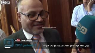 بالفيديو| رئيس جامعة الأزهر: تسكين الطلاب بالمدينة مع بداية الدراسة
