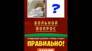 2 фото 1 фраза ответы - AndroidApplications.ru