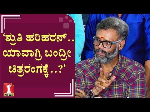 'ಶ್ರುತಿ ಹರಿಹರನ್..ಯಾವಾಗ್ರಿ ಬಂದ್ರೀ ಚಿತ್ರರಂಗಕ್ಕೆ..?'   Ravi Srivatsa   Sanjana   Sruthi Hariharan