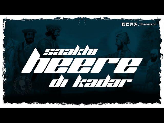 Saakhi Heere Di Kadar | Sikh Story | History | Dhansikhi