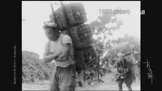 1962 山里の暮らし 田子町 0221