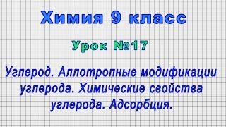 Химия. 9 класс (Урок№17 - Углерод. Аллотропные модификации углерода.Химические свойства. Адсорбция.)