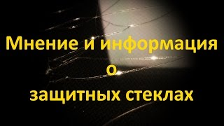 Мнение и информация о защитных стеклах