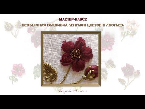 Необычная вышивка лентами цветов и листьев
