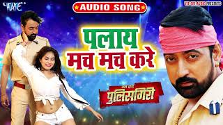 पलाय मच मच करे | भोजपुरी का नया गाना 2020 | Ply Much Much Karega | Ab Hoi Policegiri