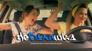 """""""Неваляшка"""", трейлер, 2016 г., кинокомпания """"Русское""""."""