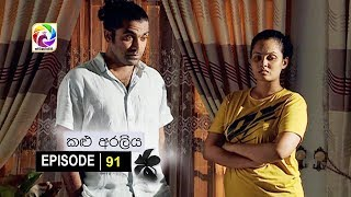 Kalu Araliya Episode 91 || කළු අරලිය   . . . | සතියේ දිනවල රාත්රී 10.00 ට ස්වර්ණවාහිනී බලන්න... Thumbnail