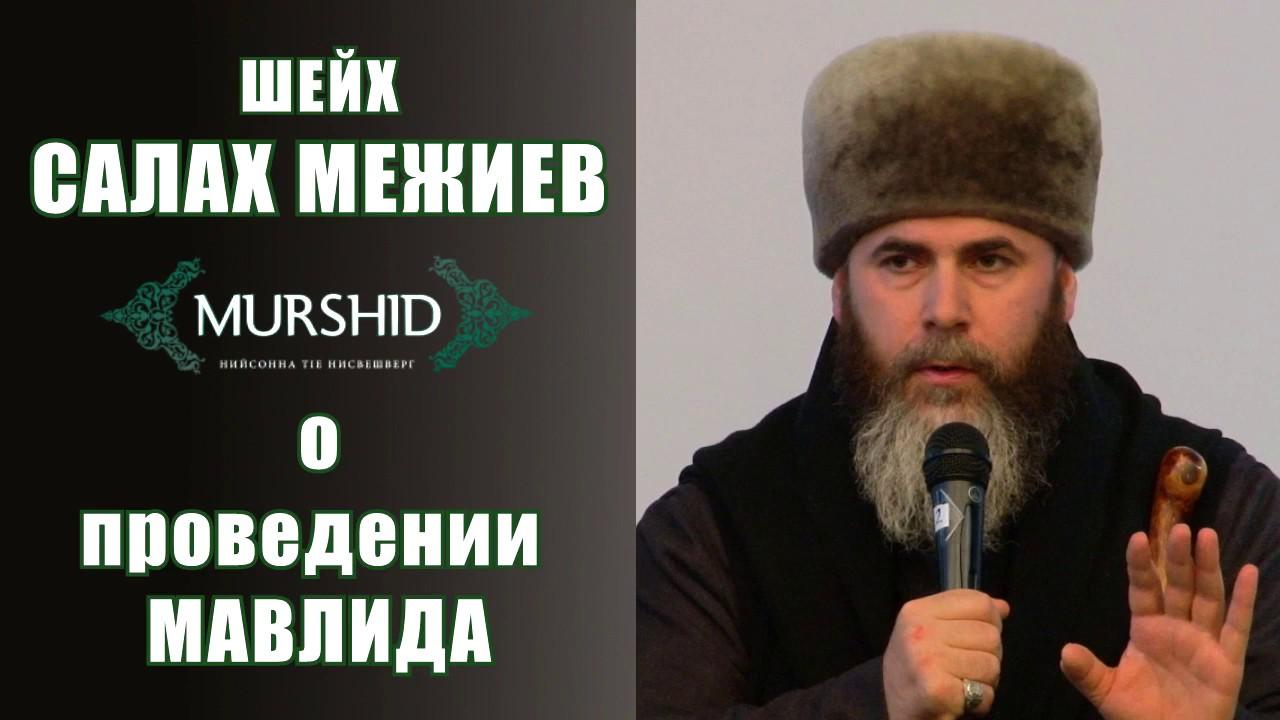 Шейх Салах Межиев | О проведении Мавлида (на русском языке ...