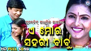 A Mora Sahari Babu | ଏ ମୋର ସହରୀ ବାବୁ | Super Hit ଆଧୁନିକ ଗୀତ | Pamela Jain | Sujit Parija