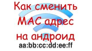 меняем MAC-адрес на Android