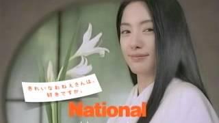 [CM] 仲間由紀恵 きれいなおねえさんは、好きですか。 2005 YOSHIKA 美...