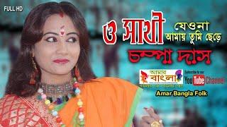 ও সাথী যেওনা আমায় তুমি ছেড়ে || চম্পা দাস || Champa Das || Folk Song || Full HD