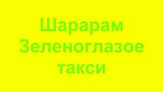 Шарарам - клип - Ольга Серябкина - Зеленоглазое такси