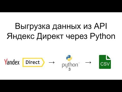 Выгрузка данных из API Яндекс Директ в CSV с помощью Python3: 30 млн строк.