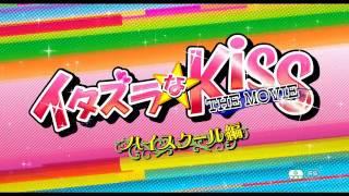11月25日(金)TOHOシネマズ 新宿他全国ロードショー http://itakiss-mo...