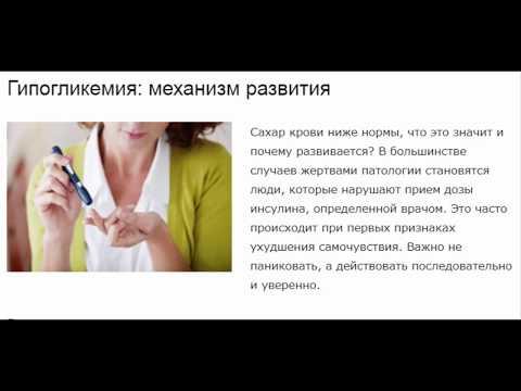 Гипогликемия: что означает низкий сахар в крови