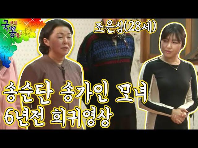 송가인(조은심) 풋풋했던 6년전 데뷔 영상 단독입수!! 흥이 넘치는 가족 영상공개
