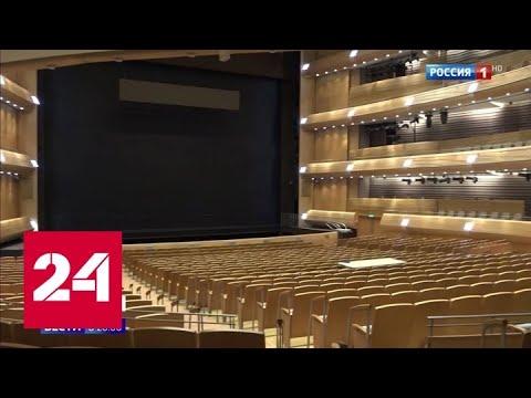 Спектакли онлайн: зал Мариинского театра уже больше месяца без зрителей - Россия 24