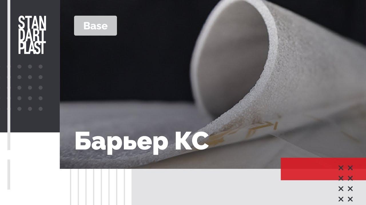 Звуко-теплоизоляционный материал StP Барьер 4 КС