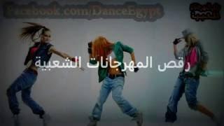 تعلم رقص الدق الشعبى بسهوله (amiř)