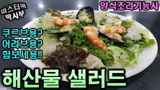 2020년 양식조리기능사_해산물 샐러드//마스터박싸부의…