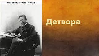 Антон Павлович Чехов.  Детвора. аудиокнига.