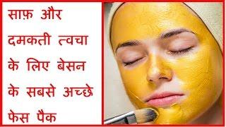 How to Use Besan on Face in Hindi - बेदाग त्वचा के लिए बेसन - Beauty Benefits Of Besan