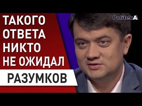 """Разумков предупредил : """"Начнем сажать"""" - Слуга народа , Зеленский , Рада , премьер"""