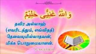 Thiru quran vasanam 07