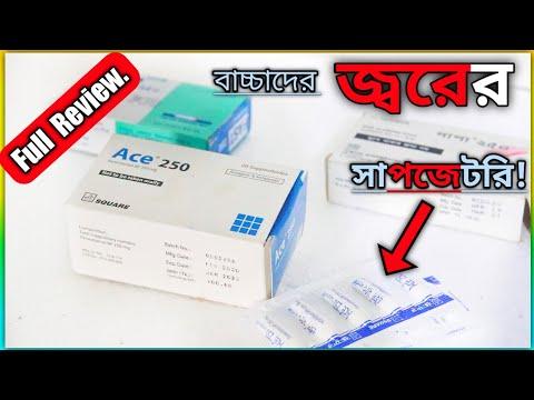 Ace,Fast,Napa 250 Mg Suppository || বাচ্চা ও বয়স্কদের জ্বরের সাপোজিটরি ||কিভাবে ব্যবহার করবেন।