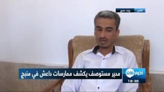 الواقع الطبي سيء للغاية بسبب ممارسات داعش في منبج