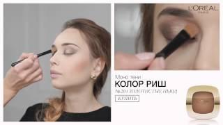 Красивый урок вечернего макияжа Лореаль Париж пошагово (Loreal Paris makeup)