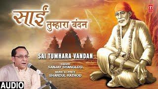 साईं तुम्हारा वंदन Sai Tumhara Vandan I SANJAY SHANGLOO I Sai Bhajan I Full Audio Song