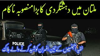 CTD Operation in Multan   Terrorism plan in Multan failed   AWAAMI TV